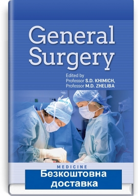 General Surgery: textbook / S.D. Khimich, M.D. Zheliba, V.P. Andryushchenko et al. — К., 2019. — 536 p., hardcover