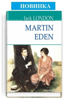 Martin Eden = Мартін Іден. ''AMERICAN LIBRARY series'' / Jack London. — К., 2020. — 366 с., тв. пал., (ст. 10 пр.).