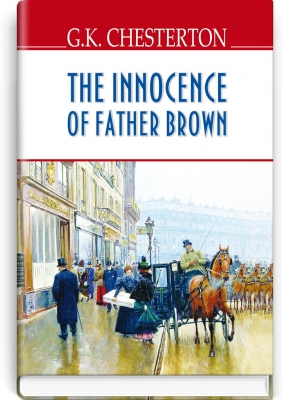 The Innocence of Father Brown = Смиренність отця Брауна / G.K. Chesterton. — К., 2015. — 270 с., тв. пал., (ст. 14 пр.).
