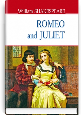 Romeo and Juliet = Ромео і Джульєтта / William Shakespeare. — К., 2016. — 175 с., тв. пал., (ст. 20 пр.).