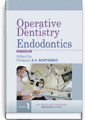 Operative Dentistry: in 2 vol. — Vol 1: Endodontic = Оперативная стоматология: В 2 т . - Т. 1 : Эндодонтическое: Підручник для мед. ВНЗ ІV р.а. Рекомендовано МОЗ / За ред. Борисенко А.В. — К., 2016. — 384 с., тв. пал., (ст. 10 пр.).