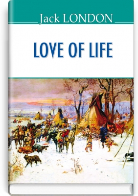 Love of Life = Любов до життя. ''AMERICAN LIBRARY series'' / Jack London. — К., 2018. — 174 с., тв. пал., (ст. 20 пр.).