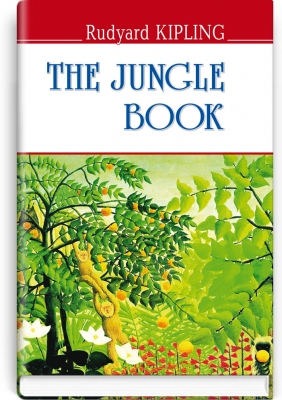 The Jungle Book = Книга джунглів. ''ENGLISH LIBRARY series'' / Rudyard Kipling. — К., 2017. — 207 с., тв. пал.