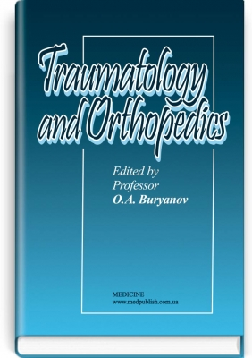 Traumatology and Orthopedics: manual. — 2nd edition, revised / Y.V. Polyachenko, O.A. Buryanov, Y.T. Skliarenko et al.; edited by O.A. Buryanov. — К., 2017. — 216 p., hardcover