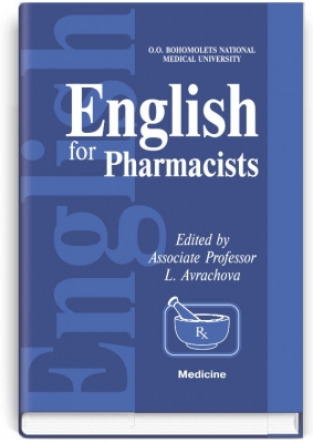 English for Pharmacists: textbook. — 2nd edition / L.Ya. Avrahova, I.О. Palamarenko, Т.V. Yakhno. — К., 2017. — 368 p., hardcover