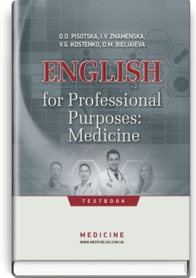 Книга закінчилася English for Professional Purposes: Medicine: textbook / O.O. Pisotska, I.V. Znamenska, V.G. Kostenko, O.M. Bieliaieva. — К., 2018. — 368 p., hardcover