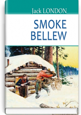Smoke Bellew = Смок Беллю. ''AMERICAN LIBRARY series'' / Jack London. — К., 2018. — 335 с., тв. пал., (ст. 12 пр.).