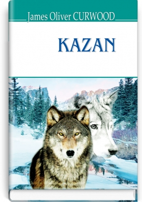 Kazan = Казан. ''AMERICAN LIBRARY series'' / James Oliver Curwood. — К., 2018. — 239 с., тв. пал., (ст. 16 пр.).