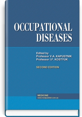 Occupational Diseases: textbook. — 2nd edition / V.A. Kapustnik, I.F. Kostyuk, H.O. Bondarenko et al.; edited by V.A. Kapustnik, I.F. Kostyuk. — К., 2018. — 496 p. + 4 p. colour insert, hardcover