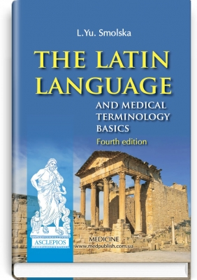 The Latin Language and Medical Terminology Basics: textbook. — 4th edition / L.Yu. Smolska, О.H. Pylypiv, P.А. Sodomora et al.; edited by L.Yu. Smolska. — К., 2018. — 400 p., hardcover