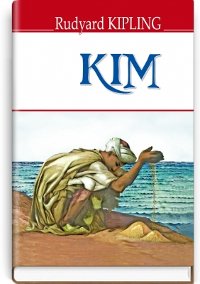 Kim = Кім. ''ENGLISH LIBRARY series'' / Rudyard Kipling. — К., 2018. — 366 с., тв. пал.