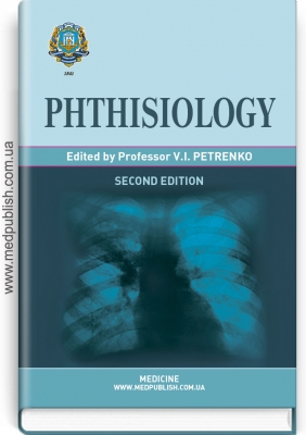 Phthisiology: textbook. — 2nd edition / V.I. Petrenko, O.K. Asmolov, M.G. Boyko et al.; edited by V.I. Petrenko. — К., 2018. — 416 p. colour insert, hardcover