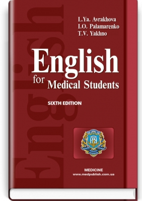 English for Medical Students: textbook. — 6th edition / L.Ya. Avrahova, I.О. Palamarenko, Т.V. Yakhno. — К., 2018. — 448 p., hardcover