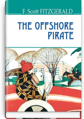 The Offshore Pirate and Other Stories=Пірат несходжених морів та інші історії. ''AMERICAN LIBRARY series'' / F. Scott Fitzgerald. — К., 2018. — 206 с., тв. пал., (ст. 18 пр.).