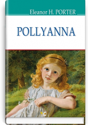 Pollyanna=Полліанна. ''AMERICAN LIBRARY series'' / Eleanor H. Porter. — К., 2018. — 238 с., тв. пал., (ст. 18 пр.).