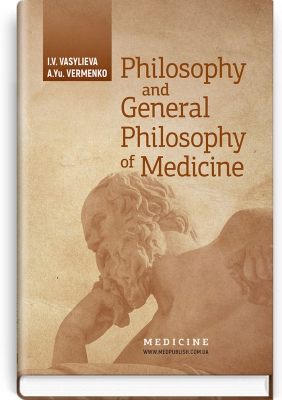 Philosophy and General Philosophy of Medicine: study guide / I.V. Vasylieva, А.Yu. Vermenko — К., 2019. — 240 p., hardcover