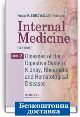 Internal Medicine : textbook : in 2 books. Book 2. Diseases of the Digestive System, Kidney, Rheumatic and Hematological Diseases / N.M. Seredyuk, I.P. Vakaliuk, R.I. Yatsyshyn et al. — K., 2020. — 464 p. + 64 p. colour insert, hardcover