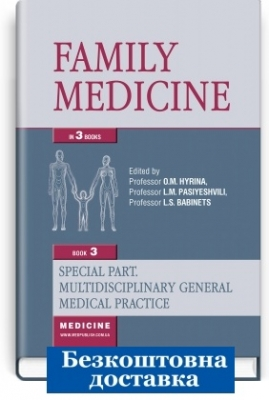 Family Medicine: in 3 books. Book 3. Special Part. Multidisciplinary General Medical Practice: textbook / L.S. Babinets, P.A. Bezditko, S.A. Bondar et al.; edited by O.M. Hyrina, L.M. Pasiyeshvili, L.S. Babinets. — К., 2020. — 616 p. + 14 p. colour insert