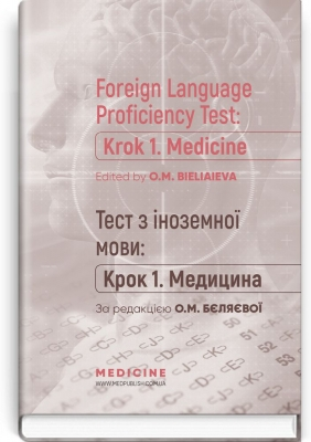 Foreign Language Proficiency Test: «Krok 1. Medicine»: manual / O.M. Bieliaieva, O.V. Hordiienko, Yu.V. Lysanets et al.; edited by O.M. Bieliaieva. — K., 2020. — 328 p.
