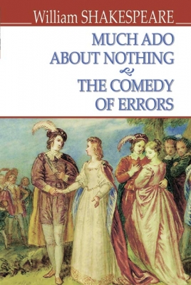 Much Ado About Nothing; The Comedy of Errors = Багато галасу з нічого; Комедія помилок. ''ENGLISH LIBRARY series'' / William Shakespeare. — К., 2018. — 223 с., тв. пал., (ст. 16 пр.).