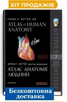 Atlas of Human Anatomy=Атлас анатомії людини: перeклад 7-го англ. вид.: двомовне вид. / Френк Г. Неттер. — К., 2020. — 736 с., кольор. вид., тв. пал., (ст. 3 пр.).