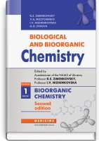 Biological and Bioorganic Chemistry: in 2 books. Book 1. Bioorganic Chemistry: textbook. — 2nd edition / B.S. Zimenkovsky, V.А. Muzychenko, I.V. Nizhenkovska, G.О. Syrova. — К., 2019. — 288 p., hardcover