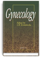 Gynecology: textbook / Edited by I.B. Ventskivska. — К., 2010. — 160 p., hardcover