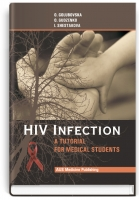 HIV-infection: study guide / O. Golubovska, O. Gudzenko, I. Shestakova. — К., 2011. — 288 p. + 10 p. colour insert, hardcover