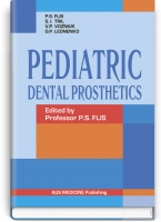 Pediatric Dental Prosthetics: textbook / P.S. Flis, S.I. Tril, V.P. Vozniuk, G.P. Leonenko. — К., 2012. — 176 p., hardcover