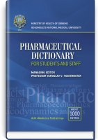 Книга закінчилася Pharmaceutical Dictionary for Students and Staff: about 1000 entries / editors Ya.V. Tsekhmister, I.V. Nizhenkovska, O.Yu. Lysenko, N.O. Datsiuk, H.S. Shvachkina. — K., 2015. — 112 p., hardcover