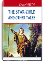 The Star-Child and Other Tales = Хлопчик-зірка та інші казки / Oscar Wilde. — К., 2016. — 207 с., тв. пал., (ст. 16 пр.).