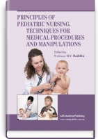 Principles of Pediatric Nursing. Techniques for Medical Procedures and Manipulations: study guide / O.V. Tiazhka, A.M. Antoshkina, M.M. Vasiukova et al.; edited by O.V. Tiazhka. — К., 2016. — 144 p., hardcover