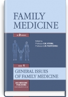 Family medicine: in 3 books. — Book 1. General Issues of Family Medicine: textbook / O.M. Hyrina, L.M. Pasiyeshvili, O.M. Barna et al.; edited by O.M. Hyrina, L.M. Pasiyeshvili. — К., 2016. — 560 p., hardcover