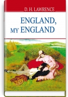 England, My England and Other Stories = Англіє, моя Англіє та інші оповідання. ''ENGLISH LIBRARY series'' / Lawrence, David Herbert. — К., 2017. — 254 с., тв. пал.