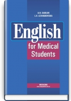 English for Medical Student: textbook. — 4th edition, revised / A.H. Sabluk, L.V. Levandovska. — К., 2018. — 576 p., hardcover