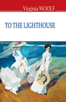 To The Lighthouse = До маяка. ''ENGLISH LIBRARY series'' / Virginia Woolf. — К., 2017. — 239 с., тв. пал., (ст. 16 пр.).