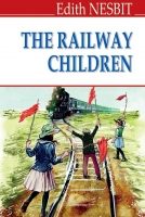 The Railway Children = Діти залізниці. ''ENGLISH LIBRARY series'' / Edith Nesbit. — К., 2018. — 255 с., тв. пал., (ст. 16 пр.).