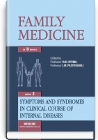 Family medicine: in 3 books. — Book 2. Symptoms and syndromes in clinical course of internal diseases: textbook / O.M. Hyrina, L.M. Pasiyeshvili, O.M. Barna et al.; edited by O.M. Hyrina, L.M. Pasiyeshvili. — К., 2018. — 376 p., hardcover