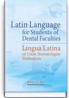Latin Language for Students of Dental Faculties = Lingua Latina ad Usum Stomatologiae Studentium: textbook / O.M. Bieliaieva, V.H. Synytsia, L.Yu. Smolska et al. — К., 2018. — 488 p., hardcover