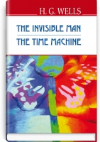 The Invisible Man; The Time Machine = Невидимець; Машина Часу. ''ENGLISH LIBRARY series'' / Wells H.G. — К., 2018. — 288 с., тв. пал., (ст. 12 пр.).
