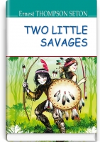 Two Little Savages = Два маленьких дикуни. ''AMERICAN LIBRARY series'' / Ernest Thompson Seton. — К., 2018. — 414 с., тв. пал., (ст. 10 пр.).