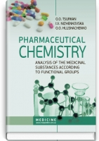 Pharmaceutical Chemistry. Analysis of the Medicinal Substances according to Functional Groups: study guide / O.O. Tsurkan, I.V. Nizhenkovska, O.O. Hlushachenko. — К., 2018. — 152 p., hardcover