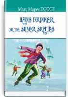 Hans Brinker, or The Silver Skates = Ганс Брінкер, або Срібні ковзани. ''AMERICAN LIBRARY series'' / Mary Mapes Dodge. — К., 2018. — 335 с., тв. пал., (ст. 12 пр.).