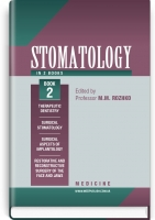 Stomatology: in 2 books. — Book 2: textbook / M.M. Rozhko, I.I. Kyrylenko, O.H. Denysenko et al.; edited by M.M. Rozhko. — К., 2018. — 960 p. colour insert, hardcover