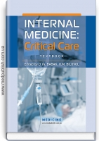 Internal Medicine: Critical Care: textbook / O.Ya. Babak, O.M. Bilovol, N.M. Zhelezniakova et al.; edited by O.Ya. Babak, O.M. Bilovol. — К., 2018. — 368 p., hardcover