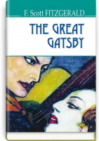 The Great Gatsby = Великий Гетсбі. ''AMERICAN LIBRARY series'' / F. Scott Fitzgerald. — К., 2018. — 198 с., тв. пал., (ст. 16 пр.).