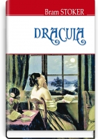 Dracula = Дракула. ''ENGLISH LIBRARY series'' / Bram Stoker. — К., 2018. — 478 с., тв. пал., (ст. 8 пр.).