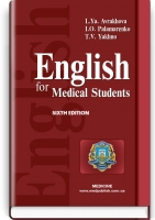 Книга закінчилася English for Medical Students: textbook. — 6th edition / L.Ya. Avrahova, I.О. Palamarenko, Т.V. Yakhno. — К., 2018. — 448 p., hardcover