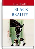Black Beauty. The Autobiography of a Horse = Чорний Красень. Автобіографія коня. ''ENGLISH LIBRARY series'' / Anna Sewell. — К., 2018. — 222 с., тв. пал., (ст. 16 пр.).
