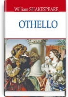 Othello, The Moor of Venice = Отелло, венеційський мавр. ''ENGLISH LIBRARY series'' / William Shakespeare. — К., 2019. — 206 с., тв. пал., (ст. 18 пр.)